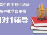 西安高三复读班 高二英语理化辅导 高一数学英语补习