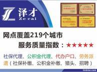 首选泽才代缴广州生育险 代办广州个人生育险 怀孕广州生育报销