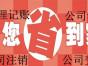 0元注册公司黄岛市内四区代理记账公司注册出口退税等上门取票