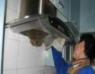 尼邦家政专业清洗油烟机