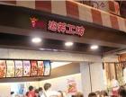 温州蛋糕泡芙店加盟 5平米即可创业 月入3万