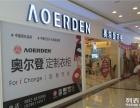 受欢迎的衣柜加盟品牌 奥尔登衣柜加盟 奥尔登衣柜加盟条件
