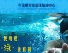 牛佳惠游泳培训中心