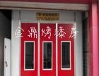 江苏宿州汽修厂电加热烤漆房钣金喷漆烤漆房专用
