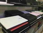 出租出售笔记本电脑 无押金