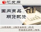 哈尔滨国内正规安全期货配资平台首选汇发网!