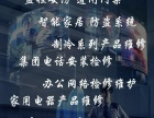 中山综合布线监控安防办公设备