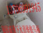 闽侯上街专业管道疏通维修马桶水箱配件安装洗碗池维修冲水阀