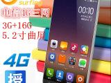 电信4G三网通 5.3寸八核安卓智能手机 全网通4G双卡双待双模