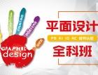 天河视觉设计师培训 平面设计 商业广告设计培训