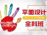 广州平面设计培训机构,从零基础到全能设计师