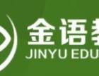 金语教育加盟