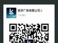湛江凯宇广告,广告设计、各类印刷、LED发光字等