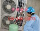 苏州平江区空调移机(维修.加液.保养)更换配件