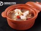 学习瓦罐煨汤技术怎样哪家瓦罐煨汤较正宗
