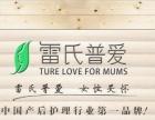 雷氏催乳师全国巡回公益大讲堂徐州站3月27-28日