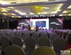 杭州会议晚宴舞台设计策划灯光线阵音响设备租赁