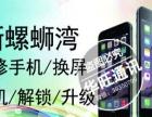 回收手机解苹果ID换屏 修主板 换框 三星/苹果