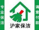 松江区海湾保洁公司 家庭保洁 别墅装修好保洁 学校保洁
