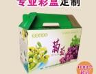 成都水果包装盒设计定制印刷 李子 樱桃 葡萄 梨子