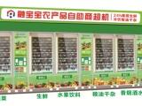 融宝宝24小时社区果蔬自动贩卖机 可众筹 年回报最低2倍