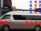 丰田考斯特商务、旅游、市内长途包车、婚庆宴会.班车