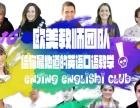 成人英语,零基础英语,初高中英语培训活动持续进行中