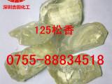 125松香树脂 特别适用于热熔胶棒 复膜