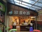 阳江冧茶e族加盟条件冧茶e族加盟网