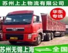 上上物流-回程车货运运输-苏州到全国物流-成本更低