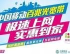 佛山禅城区南庄镇移动光纤宽带报装100M免费送