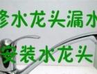 专业马桶安装维修防臭,管道安装维修,洁具安装维修