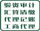 广州代理记账,公司注册,企业变更,纳税申报,申请一般纳税人