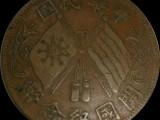中华民国开国纪念币双旗币