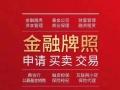 深圳数字资产公司转让注册,数字金融公司转让,数字货币公司转让