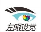 揭阳榕城区 淘宝摄影 店铺装修 详情页首页设计