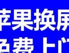 苹果三星小米华为魅族全系列更换屏幕快速维修