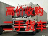高价回收二手货车北京货车回收