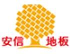 安信木业加盟