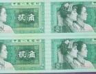大连回收90年贰元纸币,大连回收80年贰角纸币纪念币银元回收