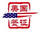 美簽加急取護照1到3個工作日成功