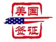 美国签证在广州面试通过后如何快点拿护照