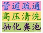 上海专业下水道疏通 高压清洗管道 化粪池清理抽粪 抽污水