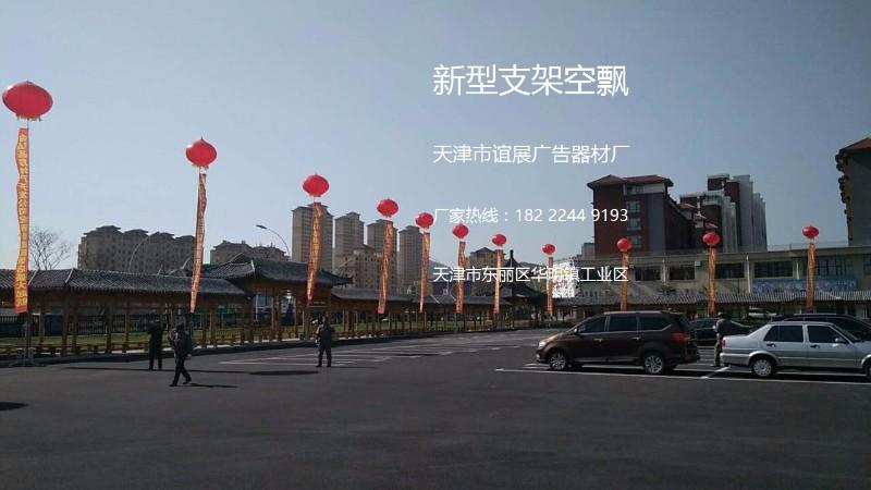 上海庆典用新型空飘支架气球 活动庆典专用空飘气球