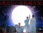 菏泽墨舞表演 答谢晚宴 周年庆典演出 年会文艺演出