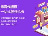 杭州北抖星短视频代运营中心 杭州代运营 杭州代运营