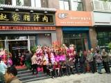 赵家腊汁肉 赵老厨 餐饮管理有限公司 寻找加盟合作商
