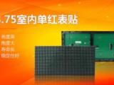 深圳南山LED显示屏 LED大屏幕 全彩LED显示屏 走字屏