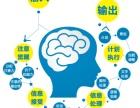 义乌科恩堡认知力培训 思维导图训练提高儿童注意力