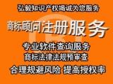 虹橋商務區注冊公司商標 申請專利 版權登記 服務